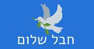 חבל שלום